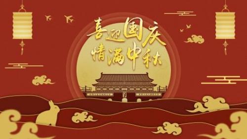 荣炉万博maxbet官网下载恭祝全国人民国庆中秋双节快乐