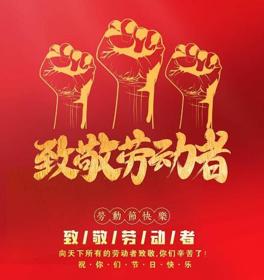 荣鹿锅炉恭祝全国人民五一劳动节快乐