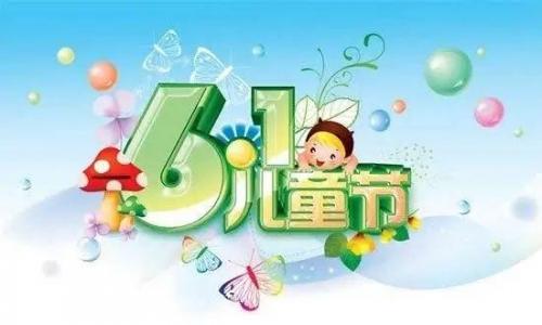 荣鹿锅炉恭祝全国大小朋友六一快乐
